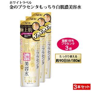 ホワイトラベル 金のプラセンタもっちり白肌濃美容水 180ml 3本セット|le-cure