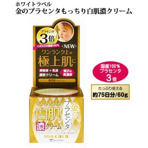 ホワイトラベル 金のプラセンタもっちり白肌濃クリーム 美容 美容クリーム プラセンタ|le-cure