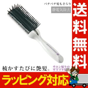 ブラシ 静電気 美容師さんの艶髪ブラシ 静電気除去タイプ
