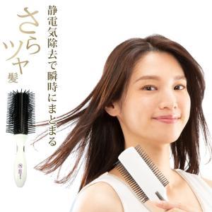 ヘアブラシ 美容師さんの 艶髪 ブラシ 静電気除去タイプEX サラサラ ヘアケア プロ スタイリング ブラシ 美容院 美容室 サロン ブラッシング ブロー ストレート|le-cure