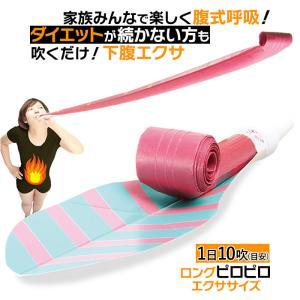 腹式呼吸エクサ ロングピロピロ プロイデア 腹式呼吸 ダイエット フェイスライン 表情筋 小顔 くびれ ウエスト たるみ 下腹 お腹 簡単 引締め|le-cure