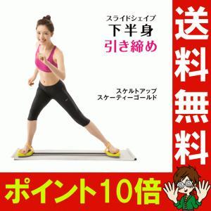 スケルトアップ スケーティーゴールド DVD付き スライドボード トレーニング スケーティングボード|le-cure