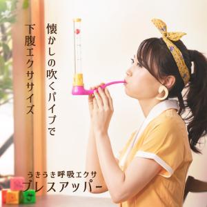 腹式呼吸エクサ うきうき呼吸エクサ ブレスアッパー ダイエット器具 お腹周り 吹上パイプ 腹式呼吸 グッズ ロングブレス 腹筋 お腹 引き締め ボイストレーニング|le-cure