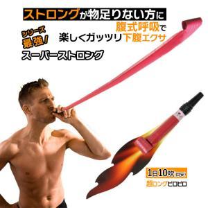腹式呼吸エクサ ロングピロピロ スーパーストロング|le-cure