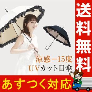 日傘 おしゃれ ミキフィーユ 白川みきのおリボンUVカット涼感日傘 長傘 フリル 晴雨兼用|le-cure