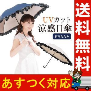 ミキフィーユ 白川みきのおリボンUVカット涼感折りたたみ日傘 かわいい|le-cure