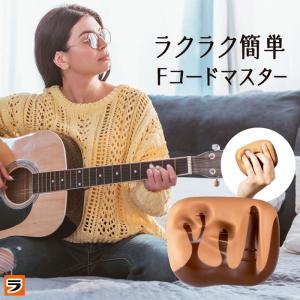 Fコードティーチャー ギター 初心者 トレーニング 指 運指 練習 アイテム ツール コード練習 le-cure
