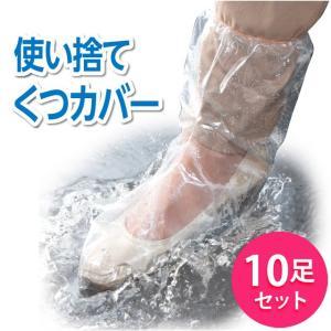 レインシューズカバー 使い捨てシューズカバー 10足セット(20枚入) 防水 雨用 靴カバー ビニール 自転車|le-cure