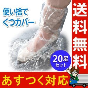 レインシューズカバー 使い捨てシューズカバー 20足セット(40枚入) 防水 雨用  梅雨対策|le-cure