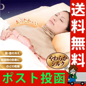 つらい首や肩の寒さ、就寝時の喉の乾燥、唇のかさつき、冷えりと辛くなる首こり・肩こり、…。何とかしたい...
