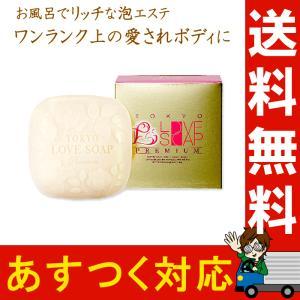 【商品名】 東京ラブソープ プレミアム / tokyo love soap / とうきょうらぶそーぷ...