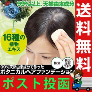 99%天然由来成分で作った ボタニカル ヘアファンデーション 薄毛隠し・白髪隠し ヘアファンデーション 白髪かくし ファンデーション 頭皮用髪用ファンデーション|le-cure