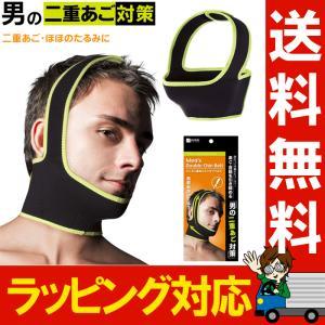 二重あご ベルト 小顔マスク メンズ メンズ二重あごスッキリベルト【定形外・送料無料】|le-cure