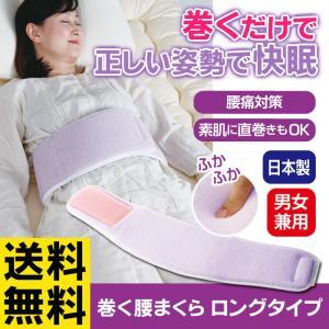 腰に枕を巻くだけで正しい姿勢で快眠サポート。  巻く腰枕は、就寝中の腰を優しく包み込んで、翌朝の腰を...