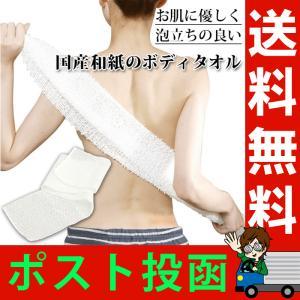 ボディタオル 匠の和紙タオル 浴用タオル 皮脂汚れ 産毛取り|le-cure
