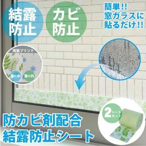 防カビ剤配合 結露防止 シート テープ 結露対策 窓 壁 窓ガラス 結露シート おしゃれ 結露吸水シート ロールタイプ 結露吸水テープ 梅雨対策 結露対策グッズ|le-cure