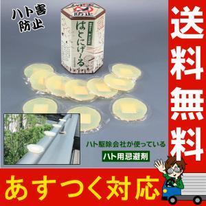 ハト用忌避剤 NEWはとにげーる 10個入 鳩避け ベランダ 鳩よけ 鳩撃退グッズ 日本製