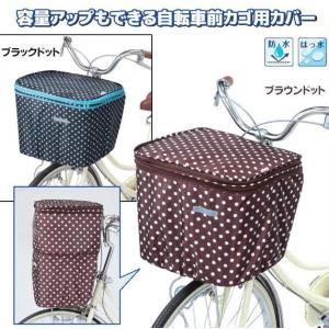 自転車カゴカバー 自転車 かごカバー 二段式 両開き 水玉 前カゴ レインカバー ひったくり防止 雨 バッグ カバー 防犯 かぶせる 伸ばせる 大型|le-cure