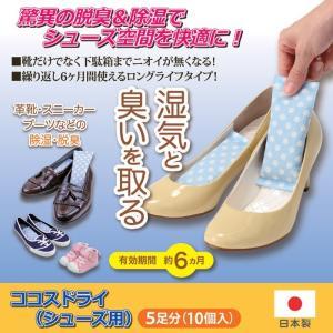 ココスドライ 5足分(10個入り) 靴用 乾燥 脱臭剤 除湿剤 消臭剤 靴箱 下駄箱消臭剤 日本製|le-cure
