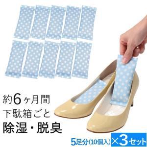 ココスドライ 3個セット 15足分(30個入り) 靴用 乾燥 脱臭剤 除湿剤 消臭剤 靴箱 下駄箱消臭剤 日本製|le-cure