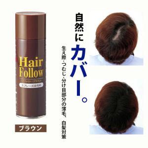 ヘアフォロー ブラウン/増毛スプレー/薄毛隠し...