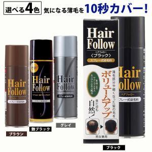 増毛スプレー newヘアフォロー ブラック 正規品 薄毛隠し 髪のボリュームアップスプレー