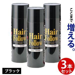 増毛スプレー newヘアフォロー ブラック 3本セット 正規品 薄毛隠し 髪のボリュームアップスプレー|le-cure