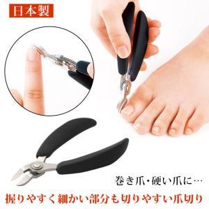 ニッパー式爪切り ソフトグリップ A-02 巻き爪 足の爪切り le-cure