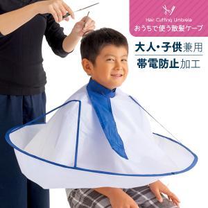 日用品 カットケープ ヘアケープ 散髪ケープ おうちで使う散髪ケープ ケープ 散髪 散髪マント|le-cure