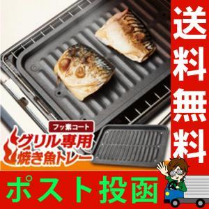 グリル専用焼き魚トレー フッ素コート お手入れ簡単 グリル用 魚焼きトレー 魚焼きグリル プレート le-cure