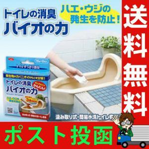 トイレの消臭 バイオの力 汲み取り式 簡易水洗トイレ 洋式 ニオイ 悪臭 分解 バイオ 詰まり防止