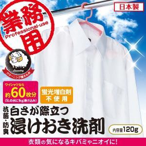 クリーニング屋さんの白さが際立つ浸けおき洗剤 日本製 洗剤 漂白 洗濯洗剤 業務用 業務用洗剤 加齢臭 襟汚れ 黄ばみ ポイント消化|le-cure