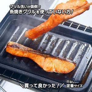 グリル専用焼き魚トレー マーブルコート  穴なし お手入れ簡単 グリル用 魚焼きトレー 魚焼きグリル プレート|le-cure