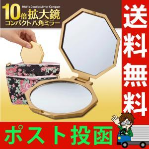 携帯用鏡 八角形 メイク 手鏡 10倍拡大鏡コンパクト八角ミラー メール便 送料無料|le-cure