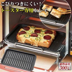 トースター専用トレー マーブルコート トースタープレート 餅焼きトレー|le-cure