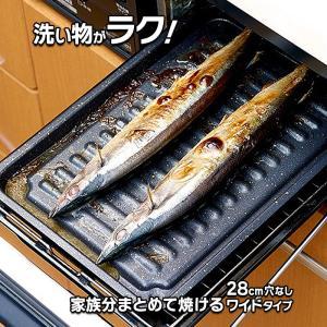 グリル専用焼き魚トレー ワイド マーブルコート 穴なし グリル用 魚焼きトレー 魚焼きグリル プレート 巣ごもりグッズ こびりつきにくい ワイドタイプ|le-cure