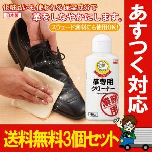 革製品クリーナー クリーニング屋さんの革専用クリーナー 80ml 3個セット|le-cure