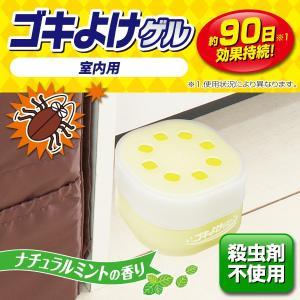 ゴキブリ忌避剤 ゴキよけゲル 室内用 ゴキブリを寄せ付けない 日本製 あすつく|le-cure