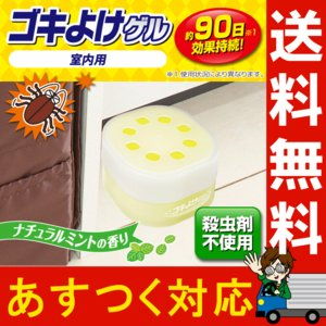 ゴキブリ忌避剤 ゴキよけゲル 3個セット 室内用 ゴキブリを寄せ付けない 日本製 送料無料 あすつく