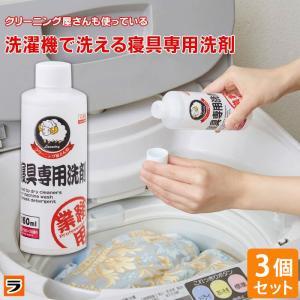 クリーニング屋さんの 寝具用洗剤 160ml 3個セット 布団丸洗い 毛布 まくら タオルケット 洗剤 家庭 洗う 洗濯洗剤 布団用洗剤 日本製 送料無料 あすつく|le-cure