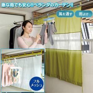 ベランダ 雨よけ カーテン 選べる2枚セット 目隠し 洗濯 雨よけカバー 雨よけベランダカーテン マンション バルコニー 雨除けカーテン 洗濯物 雨よけシート|le-cure