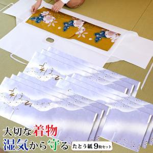 着物用たとう紙 3セット 9枚組 物の保管 タトウ紙 文庫紙 たとう紙 波柄 le-cure