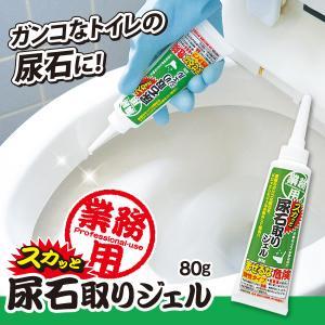 業務用スカッと尿石取りジェル 尿石除去剤 便器 尿石落とし トイレ 便座 低臭 le-cure