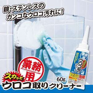 業務用スカッとウロコ取りクリーナー 水垢落とし 鏡 ガラス うろこ取り 洗剤 ステンレス うろこ落とし le-cure