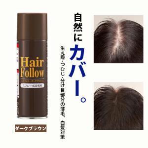 ヘアフォロー ダークブラウン 正規品 生え際 つむじはげ 分け目 薄毛をカバー 薄毛隠しスプレー|le-cure