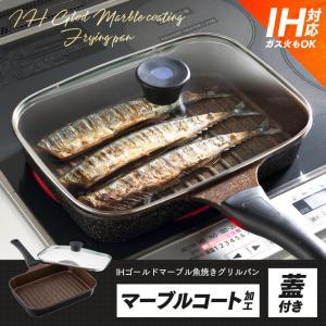ゴールドマーブル魚焼きパン  ih フタ付き マーブルコート お手入れ簡単 魚焼きグリルパン フライパン フッ素樹脂加工 魚焼き器 ロースター ガス火対応 底面波型|le-cure