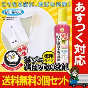 業務用 クリーニング屋さんの 汗ジミ 黄ばみ取り 洗剤 175ml 徳用タイプ 3本セット クリーニング屋さんの洗剤 あすつく ギフト対応|le-cure