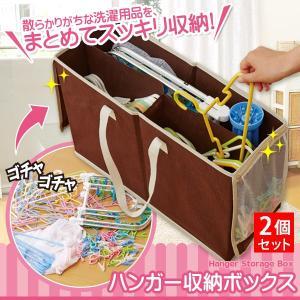 ハンガー収納ボックス 2個セット 折りたたみ収納ケース ハンガーボックス ハンガー入れ|le-cure