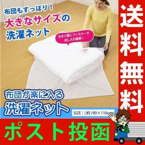 布団が楽に入る洗濯ネット 特大 大型 大判 毛布 ランドリーネット 布団用 寝具 モノトーン メッシュ