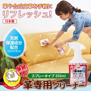 クリーニング屋さんの革専用クリーナー スプレータイプ 250ml 革製品 手入れ 皮クリーナー 日本製|le-cure